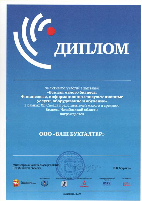 Сертификат главного бухгалтера обучение новосибирск